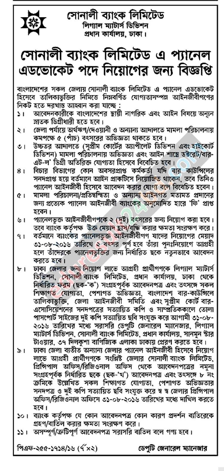 Sonali Bank Limited Job Circular 2016