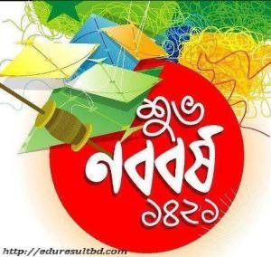 Boishakh subecha ecard