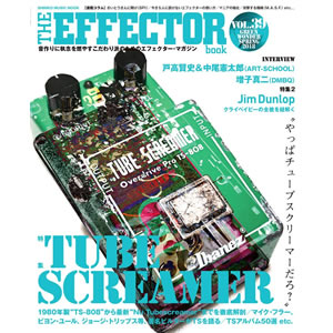 The EFFECTOR BOOK Vol.39 シンコーミュージック ムック【書籍】