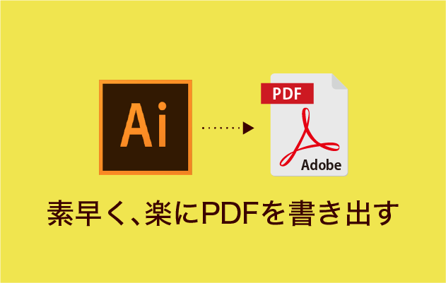 IllustratorでPDF書き出しを便利にするスクリプト4選