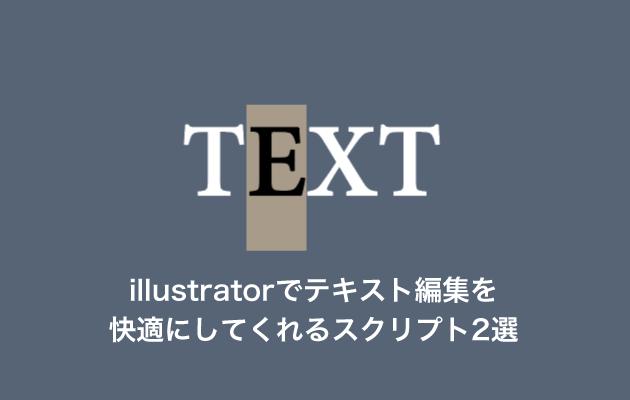 illustratorでテキスト編集を超快適にしてくれるスクリプト2選