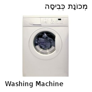 How do you say washing machine in Hebrew?