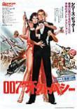 007オクトパシー 1983年