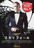 007スカイフォール 2012年