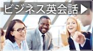日野市豊田駅の社会人英会話