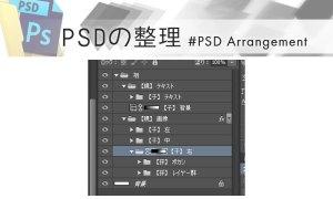 psd_group