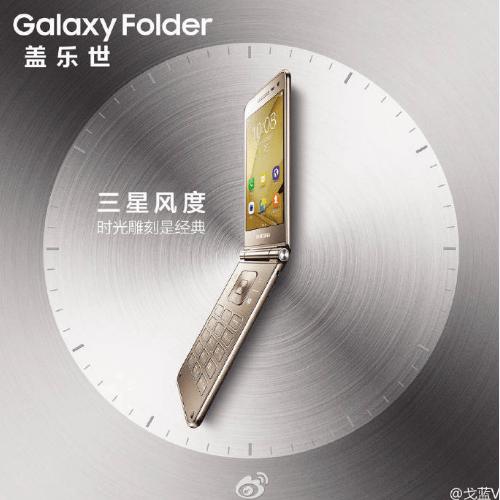 samsung-folder-2