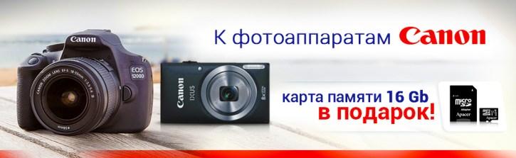 Заказывайтеайте до конца июня акционные фотоаппараты Canon и получайте карту памяти на 16 Gb в подарок!