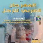 Le festival arabe du Zadjal 2019  a clos sa 9ème édition le 21 avril