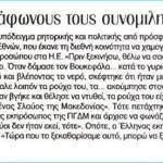 Στιχομυθία Σκοπιανού και Έλληνα στον ΟΗΕ..