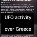 UFO πάνω από τη Σκύρο 12/08/2014-Εξήγηση.
