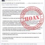Καταρρίπτεται – Νέο μήνυμα που μιλάει για κλοπή οργάνων στην Ελλάδα.