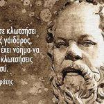 Είπε ο Σωκράτης την φράση «αν ένας γάιδαρος σε κλωτσήσει, δεν έχει νόημα να τον κλωτσήσεις και εσύ»;