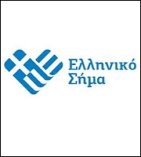 elliniko-sima-180_b