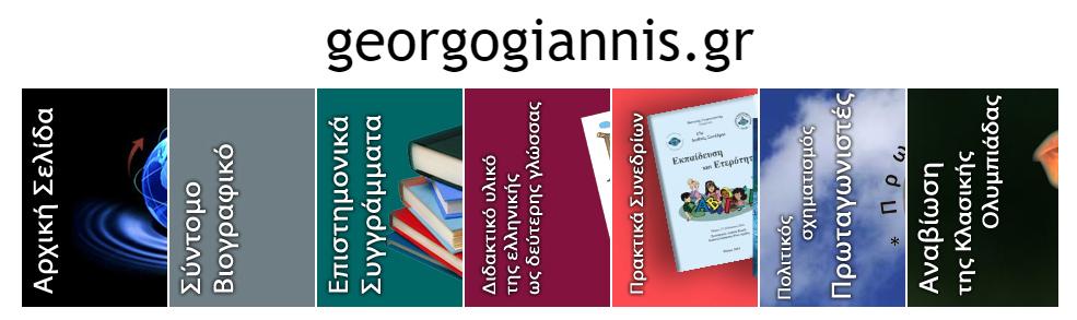 georgogiannis.gr