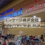 並びの営業中店舗 スーパー(周辺)