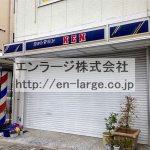 1F営業中店舗 理容室(周辺)