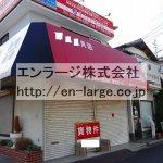 男山長沢店舗・101号室59.24㎡・山手幹線沿いの1Fです♪ Y043