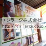 建物内営業中店舗 化粧品(周辺)