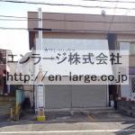 青山3丁目店舗付住宅・トンカツ屋さん居抜き☆★ J140-031D6-004