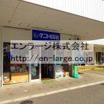 建物内営業中店舗 電気屋(周辺)