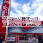 敷地内営業中店舗 パチンコ屋さん(周辺)