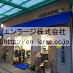 隣接営業中店舗 理容室(周辺)