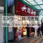 隣接営業中店舗 王将さん(周辺)