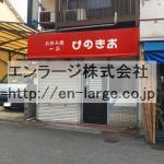 中宮本町住宅付店舗戸建・約51.69㎡・以前は、Barでした☆ J166-030H1-013
