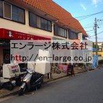 成田南町店舗戸建・56㎡・中学校裏です♪ J161-038F3-002