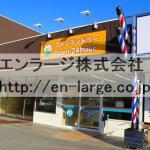 敷地内営業中店舗 コインランドリー(周辺)