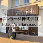 建物内営業中店舗 天ぷらダイニング(周辺)