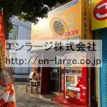 北船橋町店舗戸建・52.61㎡・以前は、からあげ専門店が営業しておりました♪ J166-024C1-023