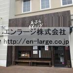 CONOBA香里ヶ丘・118約20.44坪・現状、和食屋さんが営業しております♪ J166-030G6-001-T