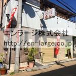 渚本町店舗・1F約11.05坪・飲食店可☆★ J166-023H5-010