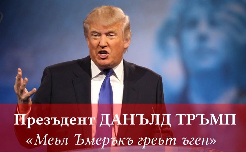 trump-cyrillic