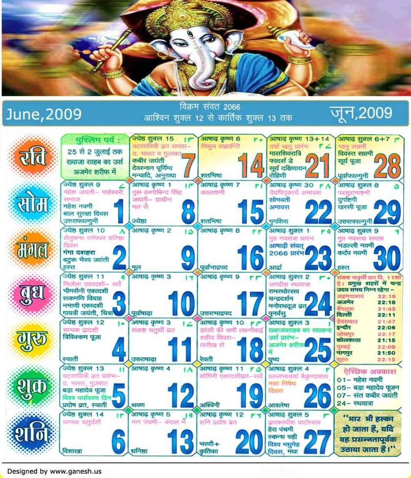 hindu-calendar-panchang