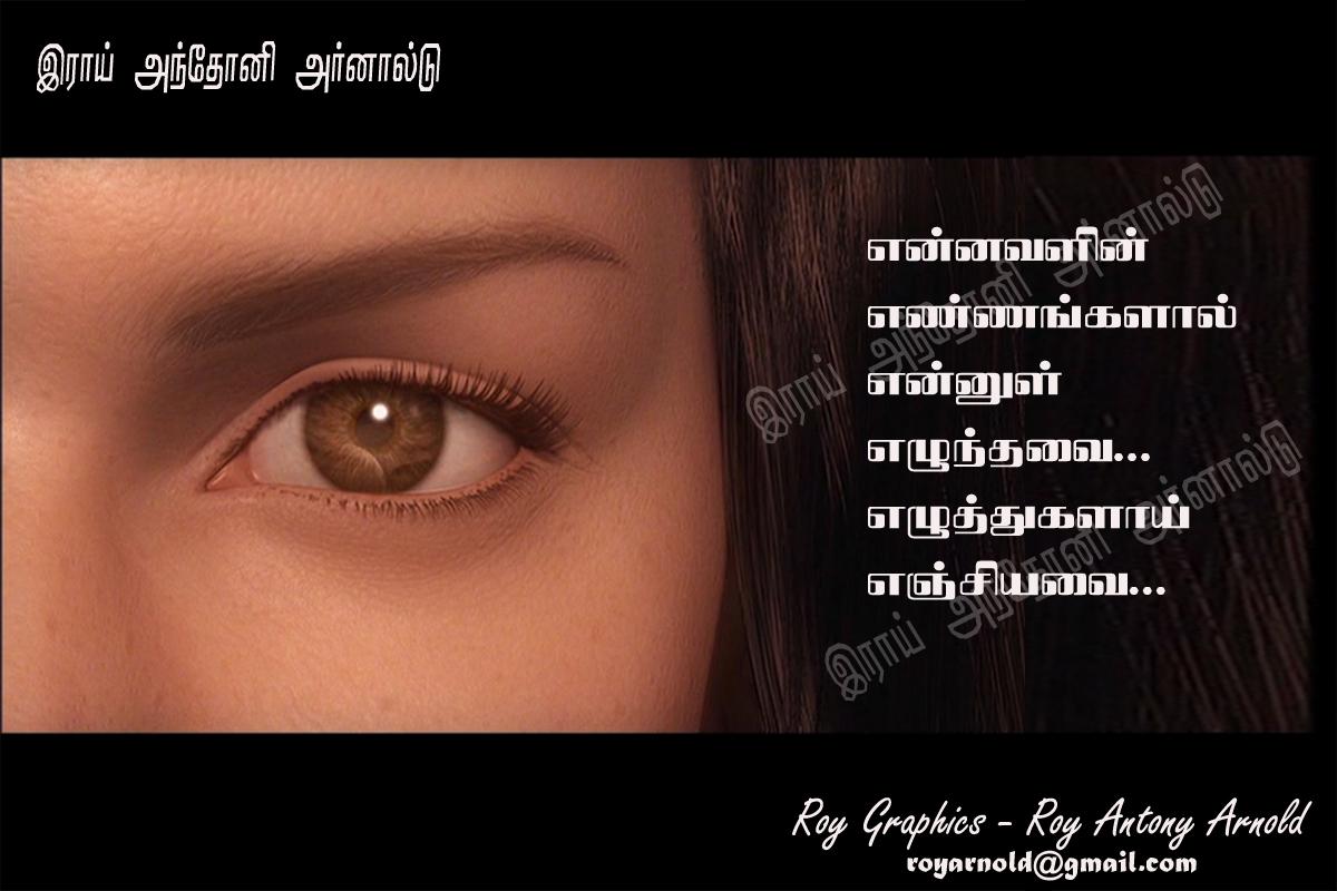 Tamil Love Sad Cut Song Free Download - Tamil Ringtones