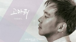 "Shin Woo Jin's 1st digital single ""Thank You"""