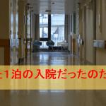 1泊入院で【大腸ポリ-プ切除手術】を受けた体験記:同室の高齢男性たちが異常だった