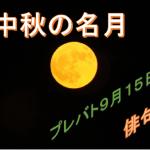 人気の俳句コーナー、プレバト9月15日ではお題は「京都中秋の名月」