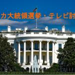 トランプVSクリントン、テレビ討論会の1回目・日本での視聴方法と見所、討論テーマは?