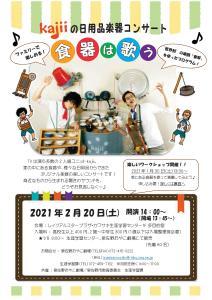 kajiiの日用品楽器コンサート