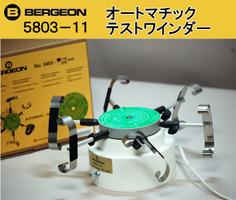 bergeon winder
