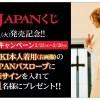 【X JAPAN】YOSHIKI本人着用の直筆サイン入りバスローブが当たるリツイートキャンペーン開催!