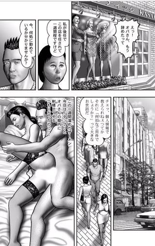 【母の秘蜜 / 堀江耽閨】笠倉出版社 sample1