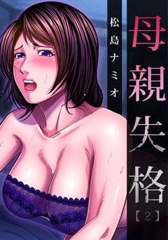 【母親失格 / 松島ナミオ】グループH