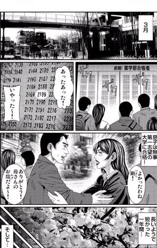 【母親失格 / 松島ナミオ】グループH sample1