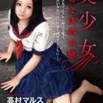 【美少女 淫らな拷問実験 / 高村マルス】マドンナ社