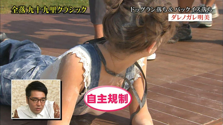 【有名人,素人画像】ダレノガレ明美がTVで自主規制かかるほど豪快な胸チラ☆拷問強姦みたいでえろいwwwwwwwwwwwwwww(画像あり)